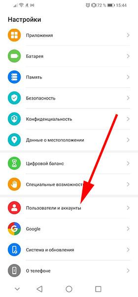 Пользователи и аккаунты