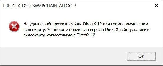 Ошибка directx12