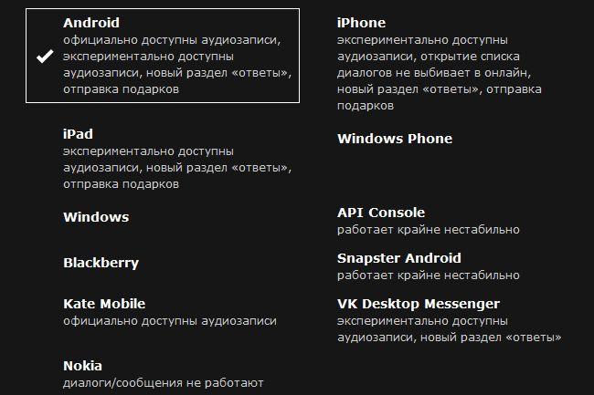 Скрин с перечислением особенностей работы APIDog на разных устройствах