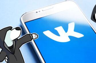 Стикеры с собаками VK на фоне смартфона с лого