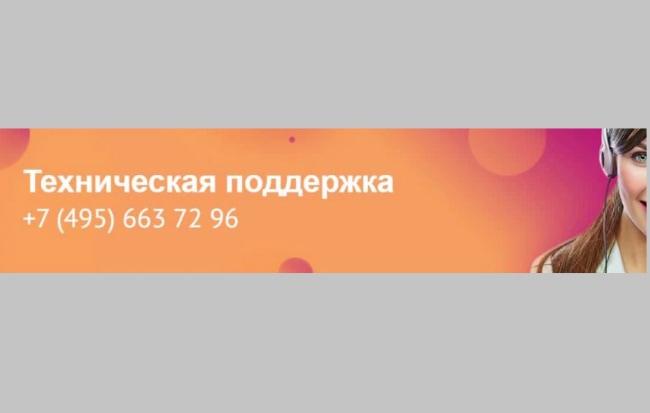 Телефон поддержки ВБ