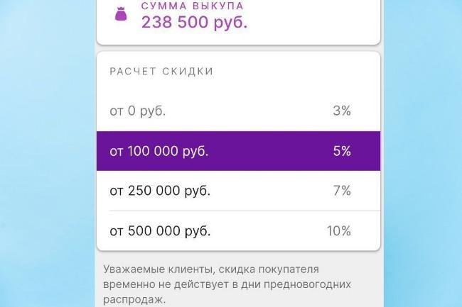 Сумма выкупа в мобильном приложении
