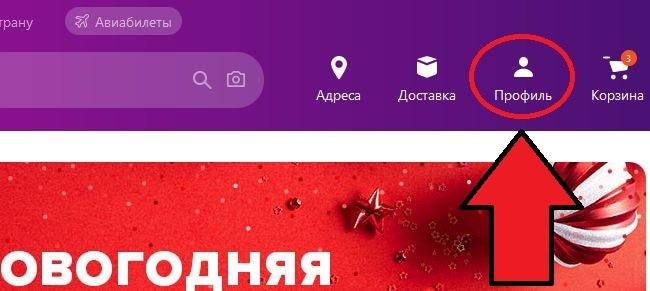 Иконка Профиль