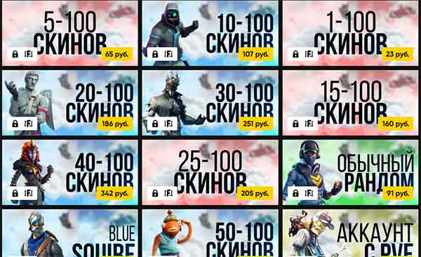 Игровые аккаунты