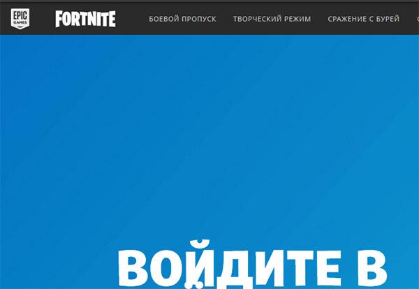 Сайт игры Фортнайт
