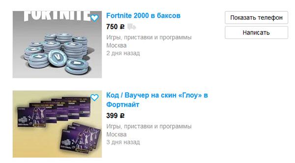 Аккаунты Fortnite