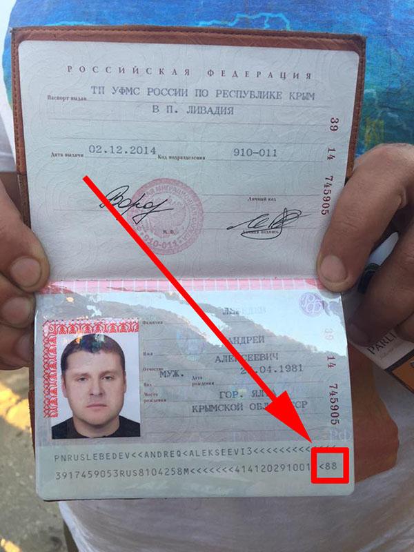 Последние цифры в нижнем ряде номера паспорта