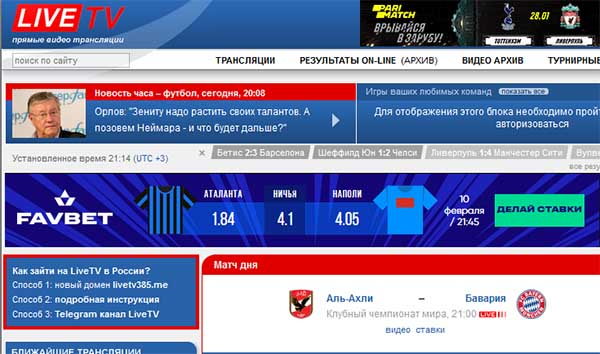 Сайт Лайф ТВ
