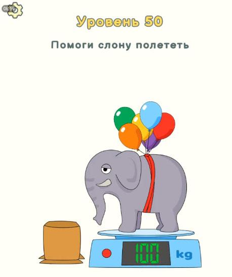 Помощь слону