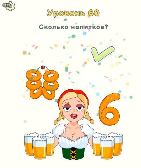 Сколько напитков