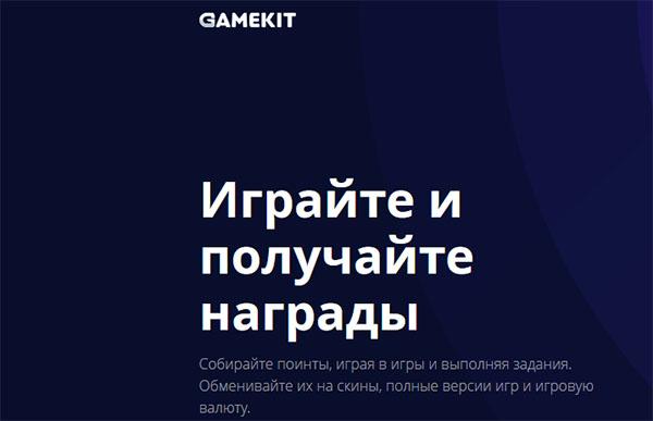 Сайт Геймкит
