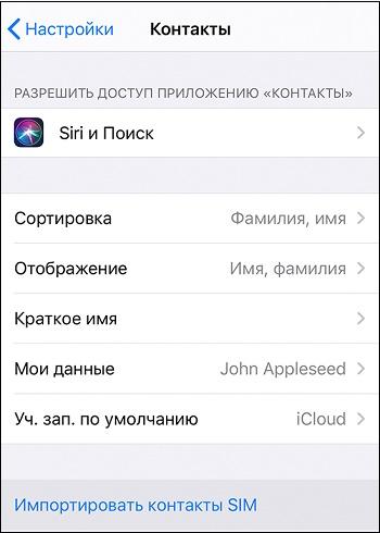 Опция импорта на Айфон