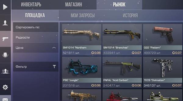 Выставленное на рынке оружие
