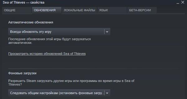 Настройка автоматического обновления Sea of Thieves через Steam