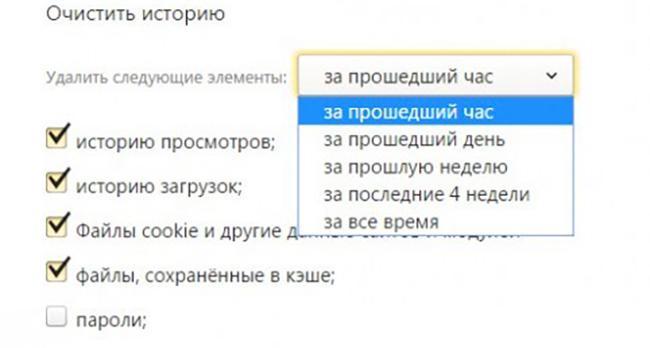 Варианты периода для удаления истории Яндекс браузера