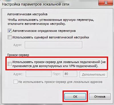 Отключение использования прокси в Windows 7/8.1 для запуска служб игры