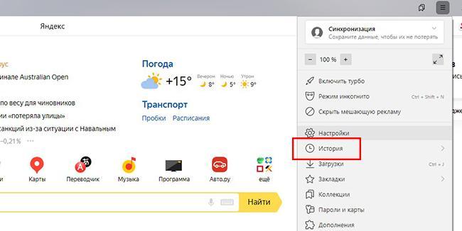 Переход в настройки Яндекс браузера