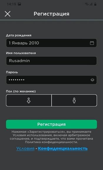 Регистрация Роблокс мобильная