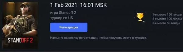 Турнир Стандофф 2
