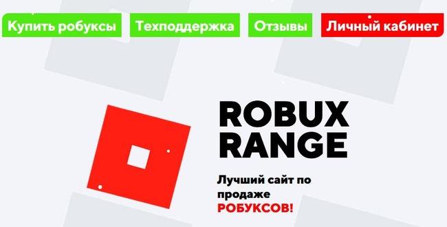 Robix Range
