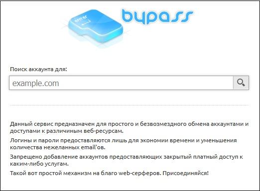 Сайт bypass