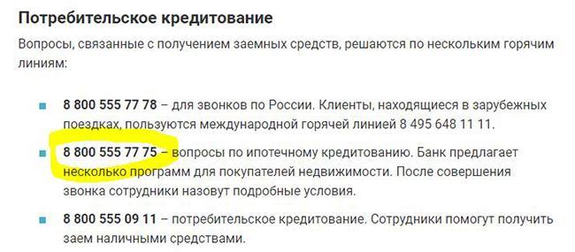 Телефон ипотечного отдела Тинькофф Банка