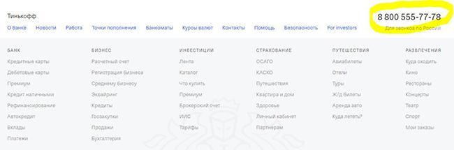 Официальный номер телефон Тинькофф Банка
