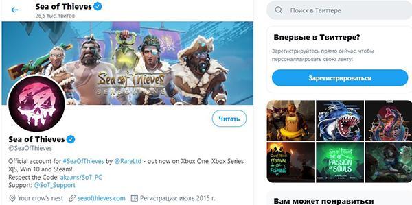 Официальная страница Sea of Thieves в Твиттере