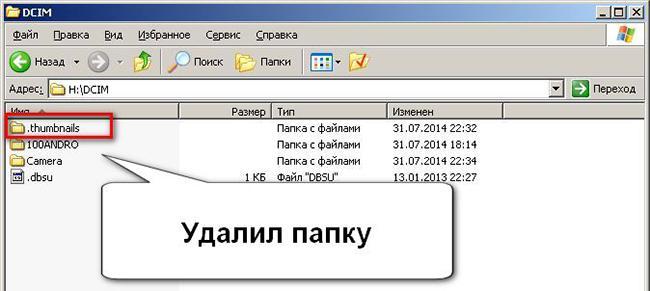 Удаление каталога через компьютер