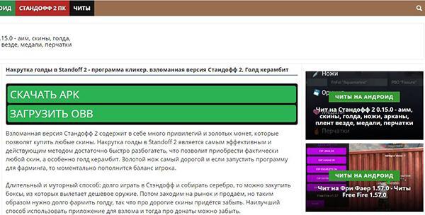 Сайт, на котором можно скачать мод для Стандофф 2