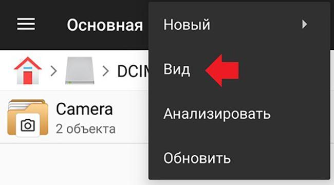 Изменение типа отображения файлов