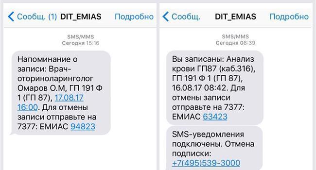 Формат автоматической рассылки через СМС