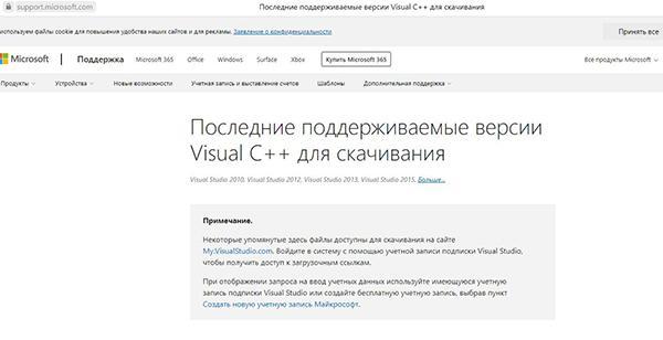 Официальный сайт для загрузки Visual Studio