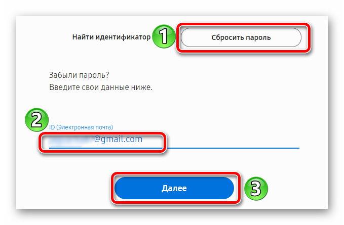 Сброс пароля и указание электронной почты