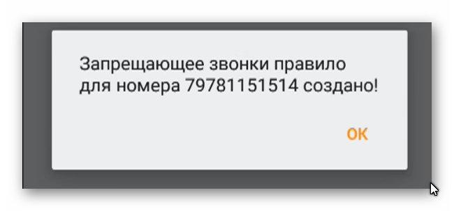 Подтверждение блокировки нового номера от МТС