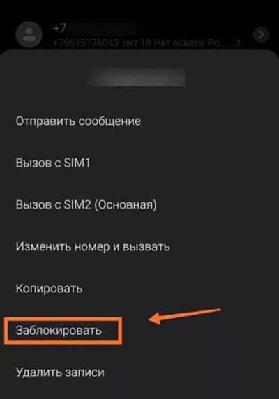 Блокировка нежелательных контактов на телефоне Андроид