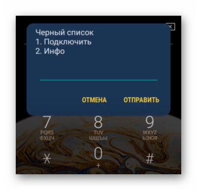 """Опция """"Черный список"""" от Мегафон"""