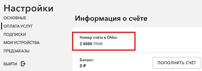 Данные лицевого счета пользователя ОККО