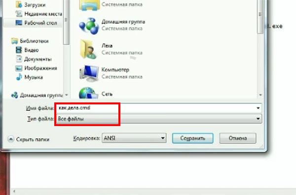 Имя файла