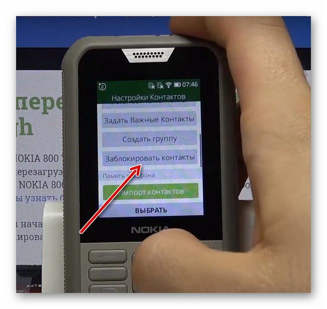 Опция блокировки контактов на кнопочном телефоне