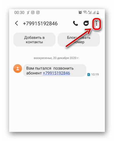 Дополнительные опции в сообщении на смартфоне