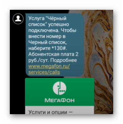 Подтверждение активации опции от Мегафон