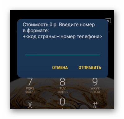 Добавление нового номера для ЧС через Мегафон