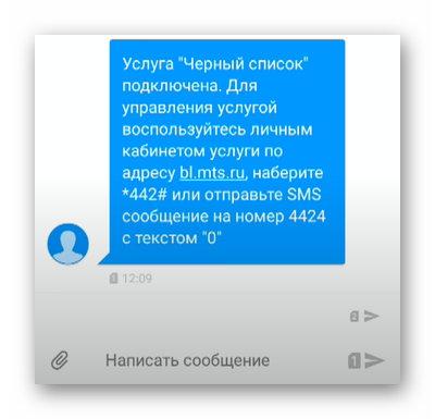 """Активация услуги """"Черный список"""" от МТС"""