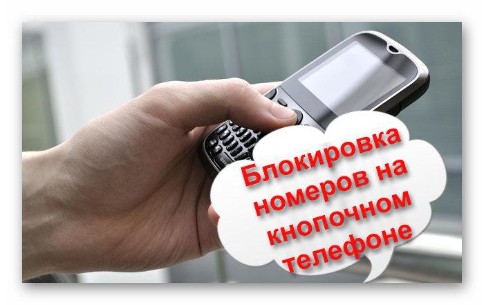 Использование кнопочного сотового телефона