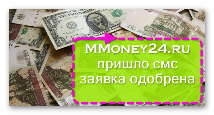 Предложение кредитования от MMoney24