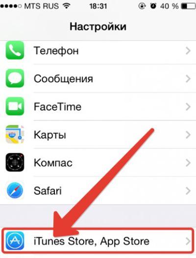 Переход в настройки App Store на iPhone