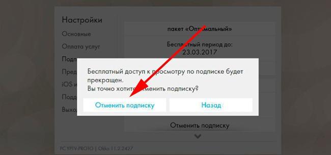 Отмена платной подписки через приложение на ТВ