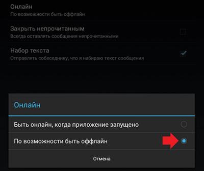 Подключение опции оффлайн режима