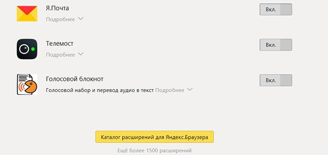 Каталог расширения для Яндекс